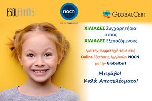 Παγκόσμια πρώτη η GlobalCert έδωσε λύση σε χιλιάδες υποψήφιους